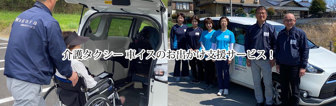 介護タクシー 車イスのお出かけ支援サービス!