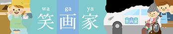 尾張旭、瀬戸、名古屋東部の家政婦(ハウスキーパー)笑画家(わがや)で決まり!) 介護タクシーはじめました